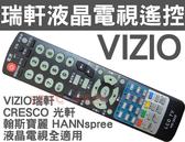 【新款】VIZIO瑞軒 CRESCO 光軒 ACER宏碁 ASUS 華碩液晶電視遙控器 HD-3202
