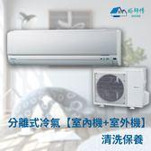 夏季限定【好師傅居家清潔】分離式冷氣機清潔(室內機+室外機)