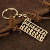 算盤一響黃金萬兩 好運鑰匙扣創意汽車鑰匙鍊掛件金屬鑰匙圈【聖誕再續 七折下殺】