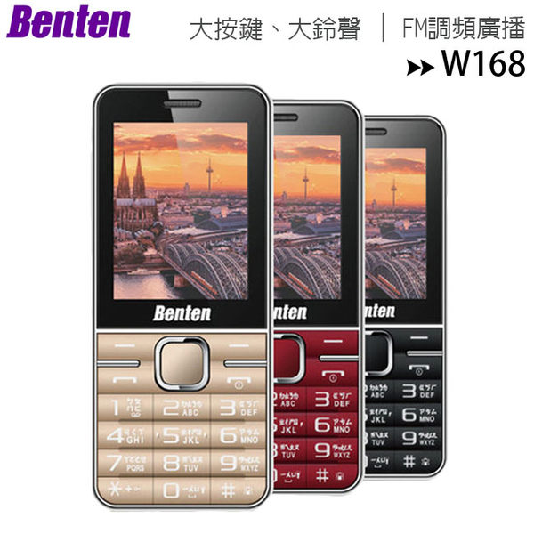 BENTEN W168 3G 直立式雙卡雙待/無相機/無記憶卡/軍人機/可換電池◆送100元7-11禮券