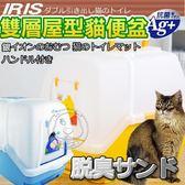 【培菓幸福寵物專營店】IRIS雙層屋型貓便盆(迪士尼雷射標籤認證)