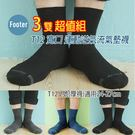 Footer T12 L號(厚襪) 3雙...