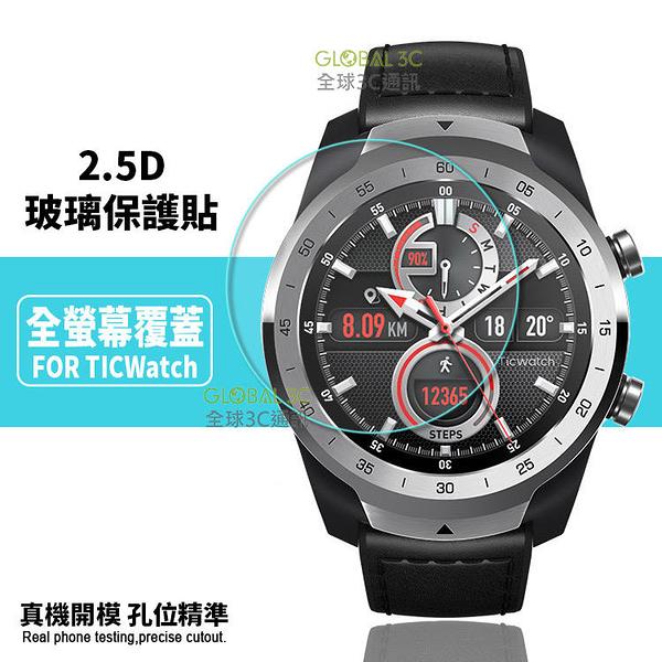 TicWatch 9H玻璃貼 全系列 滿版 TicWatch 智慧手錶 1/2/Pro/S/E/S2/E2/C2