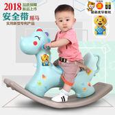 木馬兒童搖馬塑料寶寶搖搖馬帶音樂玩具1-2周歲搖椅嬰兒小搖搖車WY【新店開張好康搶購】