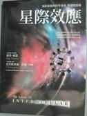 【書寶二手書T3/科學_ZDX】星際效應_基普.索恩
