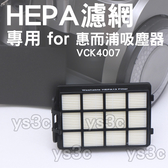 HEPA濾網 for VCK4007