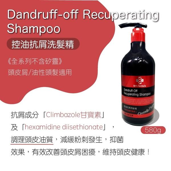 歐文購物 台塑生醫 台灣現貨 Dr's Formula 洗髮精 控油抗屑 髮根強化 恆采固色 乾敏抗屑 保濕抗屑