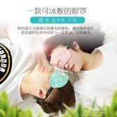 眼罩睡眠遮光透氣女可愛韓國冰袋卡通睡覺冷熱敷耳塞防噪音三件套『潮流世家』