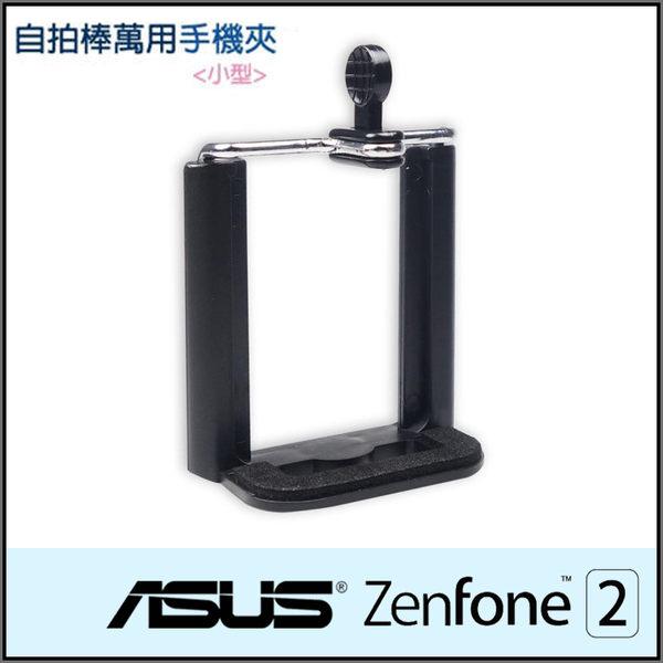 ◆手機自拍夾/固定夾/雲台/自拍棒雲台/ASUS ZenFone 2 Laser ZE500KL/ZE550KL/ZE601KL/Selfie ZD551KL