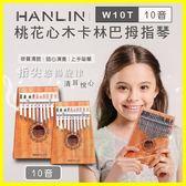 【免運】 HANLIN-W10T 桃花心木10音卡林巴拇指琴 手指鋼琴 隨身樂器 兒童樂器 療癒小玩具 【翔盛】