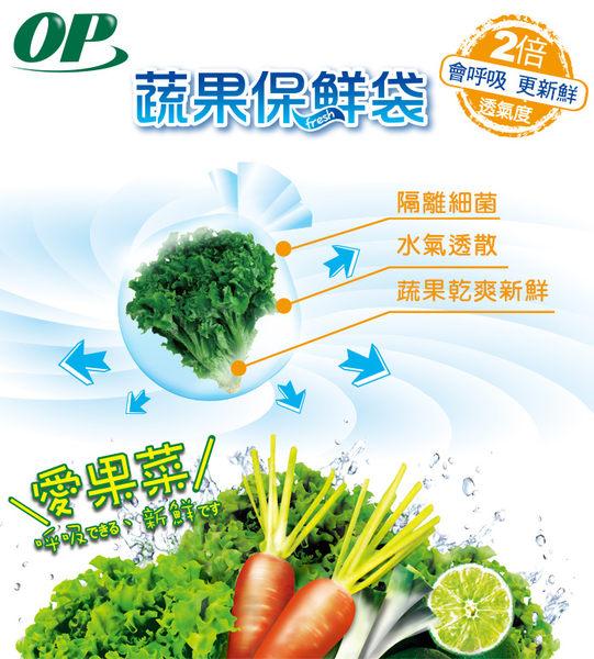 OP 蔬果保鮮袋(小-100枚)