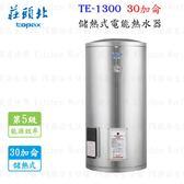 【PK廚浴生活館】高雄莊頭北 TE-1300 30加侖立式 儲熱式電能熱水器 ☆ 實體店面 可刷卡