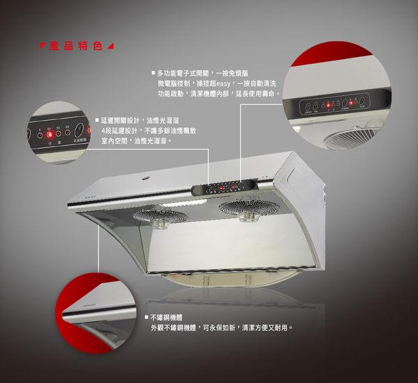 【歐雅系統家具】林內 Rinnai 水洗+電熱除油排油煙機 RH-7033S(70CM)