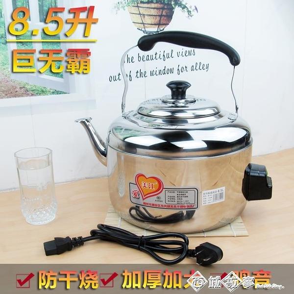 220V 鳴笛不銹鋼電熱水壺鳴音無磁大容量燒水壺插電家用燒水壺電 西城故事