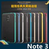 三星 Note 3 N900 類金屬PC邊框+矽膠保護套 軟殼 SP 二合一組合款 糖果色 全包款 手機套 手機殼
