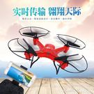 遙控無人機航拍高清超長續航飛機男孩玩具航模耐摔四軸飛行器igo   蜜拉貝爾