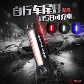 自行車後燈 自行車裝備山地公路車燈USB充電LED警示后燈夜間單車騎行尾燈 3色