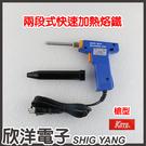 日本陶瓷發熱器 20-160W【110V】槍型 兩段式快速加熱烙鐵 (TQ-88) #實驗室、電路板、家庭用#