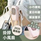 2020最新款 附掛繩 掛脖小風扇 文青復古風 手持風扇 隨身風扇 迷你風扇 小風扇 電風扇