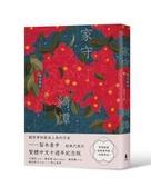 家守綺譚(繁體中文十週年紀念版)【城邦讀書花園】