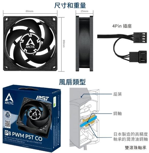 [地瓜球@] ARCTIC P8 PWM PST CO 8公分 風扇 靜音 散熱 溫控 日本製 雙滾珠軸承 4pin