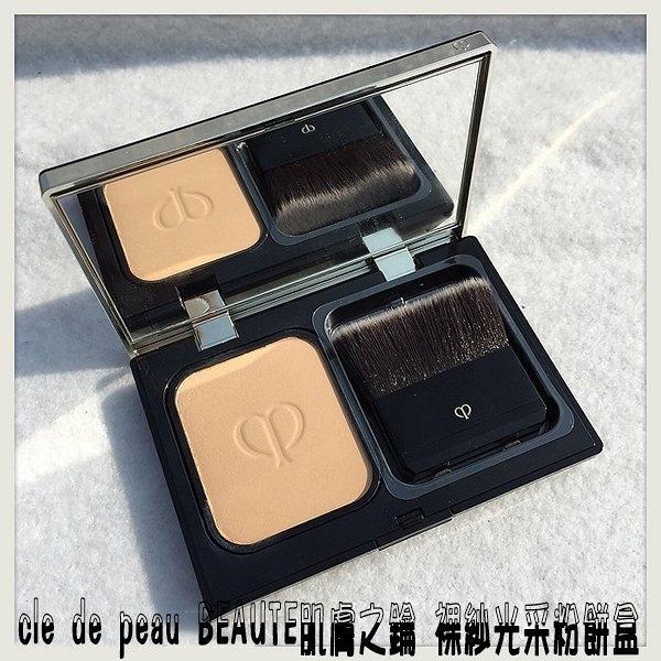 cle de peau BEAUTE肌膚之鑰 裸紗光采粉餅盒+粉餅刷+粉餅 柔亮透光 粉嫩肌膚 持久