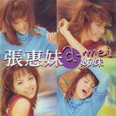 【停看聽音響唱片】【黑膠LP】張惠妹:姊妹 復刻版 第一版