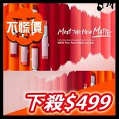 !NEW! 蘭芝LANEIGE 超放電霧感雙色唇膏 2g (10色任選) 【UR8D】