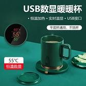 開工禮品usb暖暖杯55度恒溫數顯杯墊養生水杯子保溫底座快速自動 「限時免運」