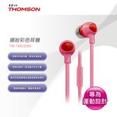 THOMSON 繽紛色彩耳機 TM-TAEL03M  ◆專為運動設計