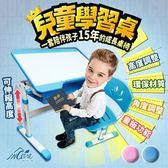 Incare可調整伸縮環保兒童多用途學習桌(藍色/粉色)藍色