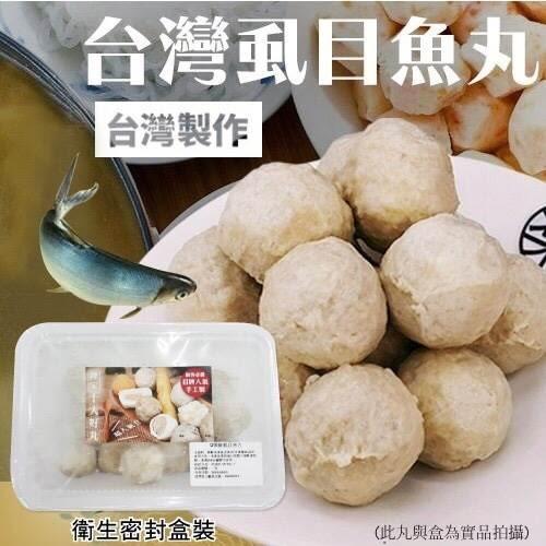 【海肉管家】陳家台南手工Q彈頂鮮虱目魚丸x8包(每包300g±10%/約12-14顆)