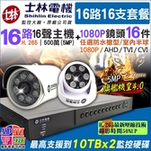 監視器 16路16支套餐 士林電機 5MP 16路16聲主機DVR +16支1080P 戶外 室內攝影機 AHD/TVI H.265 台灣安防