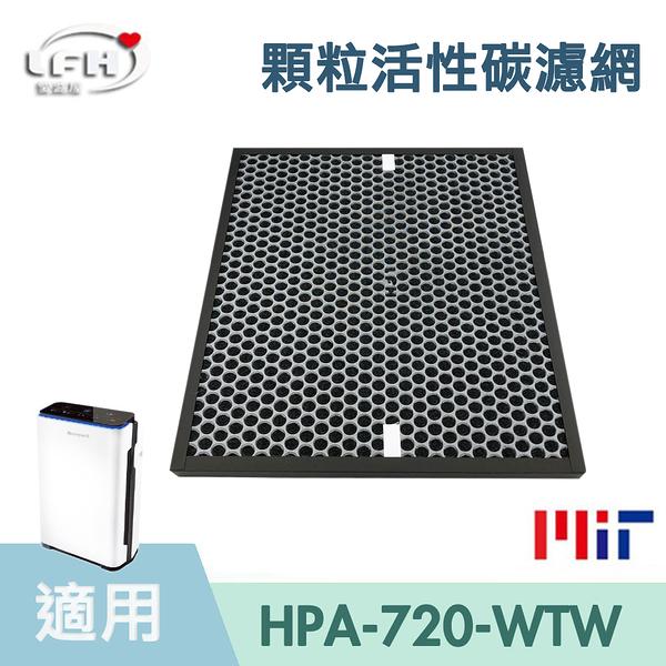 【顆粒活性碳濾網】適用 Honeywell HPA-720 HPA-720WTW HRF-Q720 -1入