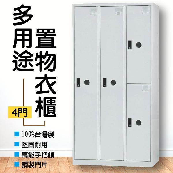 【IS空間美學】多用途鋼製置物衣櫃(4門)