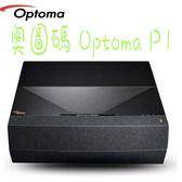 奧圖碼 Optoma P1 超短焦 4K 智慧雷射家庭劇院投影機 公司貨