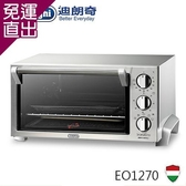 DeLonghi 迪朗奇 De Longhi迪朗奇12公升旋風式烤箱 EO1270【免運直出】