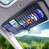CD收納盒汽車CD夾時尚通用車載cd包遮陽板車用光盤碟片盒套眼鏡夾車內收納(百貨週年慶)