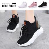 [Here Shoes]休閒鞋-8cm厚底內增高 編織鞋面 內增高繫帶 後跟亮片 休閒鞋─KNWM-3