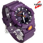 G-SHOCK GA-800SC-6A 獨立秒針運動鞋配色休閒雙顯錶 男錶 防水 紫色 GA-800SC-6ADR CASIO卡西歐