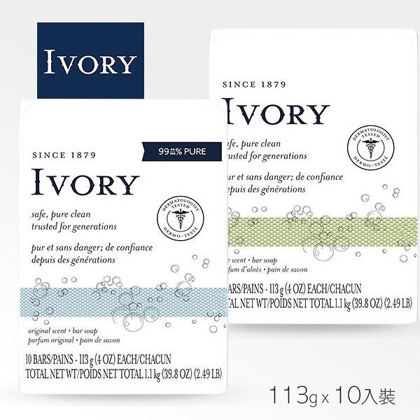 美國 IVORY 象牙香皂 113gx10入裝 清新/蘆薈 兩款可選 象牙皂 浮水皂 肥皂【PQ 美妝】