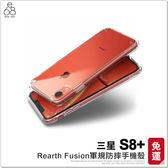 免運 三星 S8 Plus G955 防摔 Ringke Fusion 手機殼 透明 背板 四角背蓋 保護殼 軍規 REARTH
