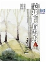 二手書博民逛書店《張曼娟唐詩學堂:讓我們看雲去——王維、孟浩然》 R2Y ISBN:9862412119