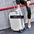 拉桿箱【結實耐用】鋁框行李箱女學生萬向輪箱子男旅行箱登機箱包 小確幸
