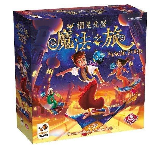 『高雄龐奇桌遊』 摺足先登 魔法之旅 Magic Fold 繁體中文版 正版桌上遊戲專賣店