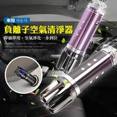 【FB同款】空氣清淨機 空氣淨化器 空氣 清淨器 清淨機 淨化器 汽車用空氣清淨