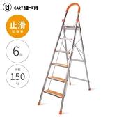 U-CART【6階 D型止滑鋁梯(橘)】六階梯 止滑梯 防滑梯 摺疊梯 人字梯 梯子 家用梯 A字梯 鋁製梯