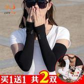 雙11特惠-夏季冰爽袖套防曬女手套男士冰絲護臂袖子防紫外線手臂套袖長薄款