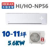【HERAN 禾聯】5.6KW 約10-11坪 一對一 變頻單冷空調《HI/HO-NP56》全機3年主機板7年壓縮機10年保固