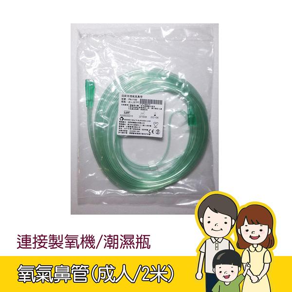 貝斯美德 氧氣鼻管(成人/2米) 鼻導管/製氧機/潮濕瓶/洗鼻/噴霧